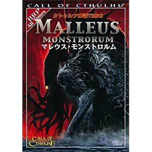 クトゥルフ神話TRPG マレウス・モンストロルム (ログインテーブルトークRPGシリーズ)