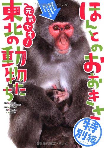 ほんとのおおきさ特別編・元気です! 東北の動物たちの詳細を見る