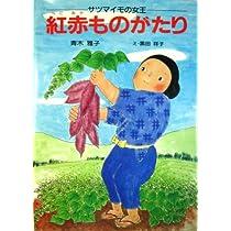 紅赤ものがたり―サツマイモの女王 (子ども世界の本)