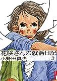 花咲さんの就活日記(3) (IKKI COMIX)