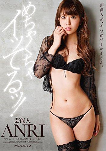 芸能人 ANRI めちゃくちゃイッてるッ!  ・・・