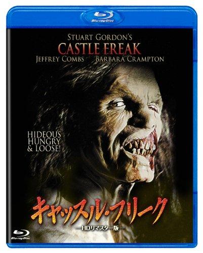 キャッスル・フリーク HDリマスター版 [Blu-ray]