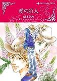 愛の狩人 (ハーレクインコミックス)