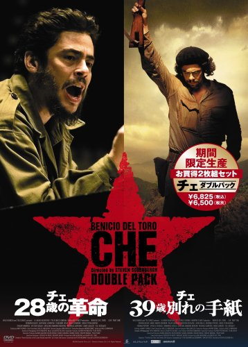 チェ ダブルパック (「28歳の革命」&「39歳別れの手紙」) [DVD]の詳細を見る