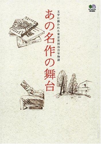 あの名作の舞台―文学に描かれた東京世田谷百年物語