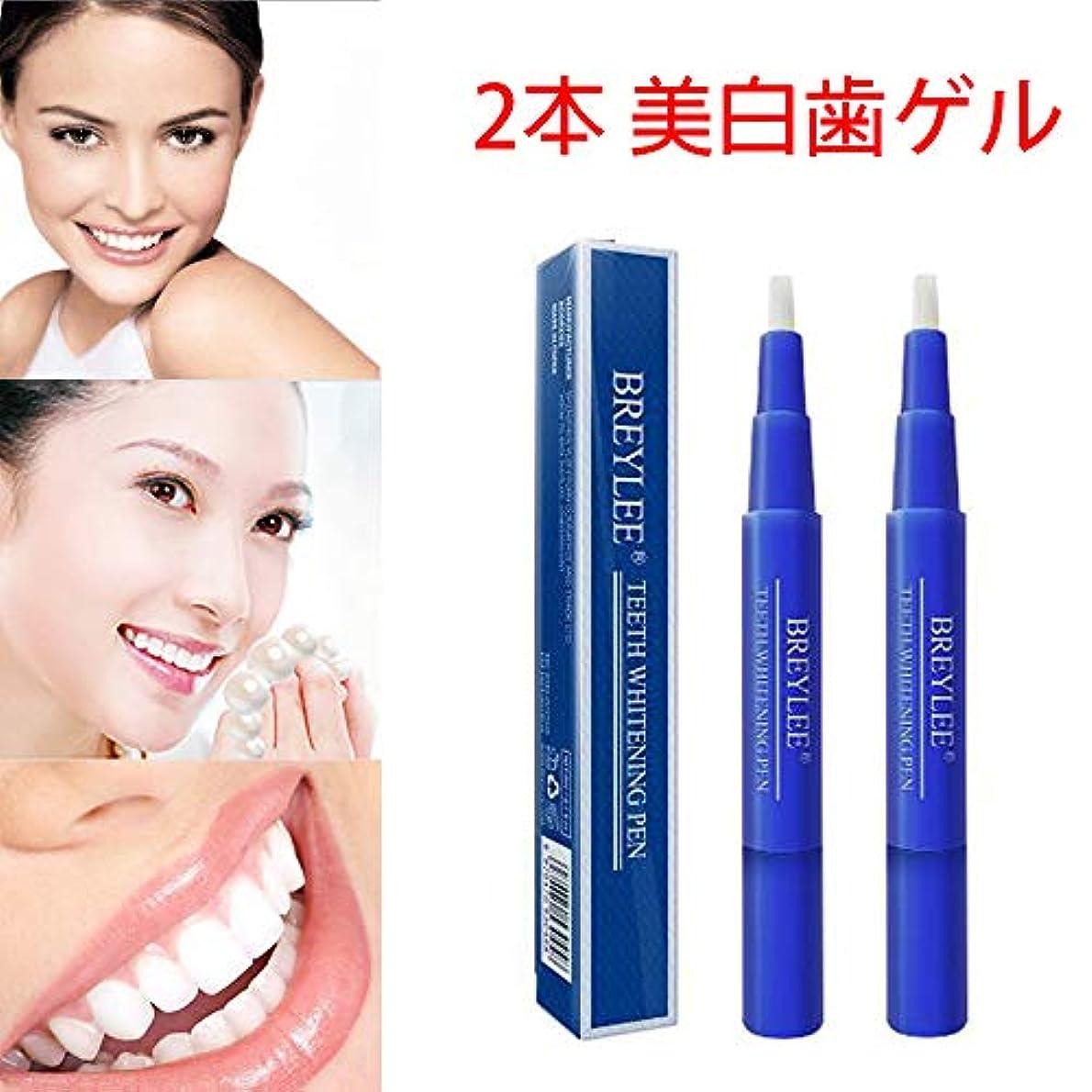 こするつま先コピー美白歯ゲル 歯 ホワイトニングペン ホワイトニングペン 歯ブラシ 輝く笑顔 口臭防止 歯周病防止 2本