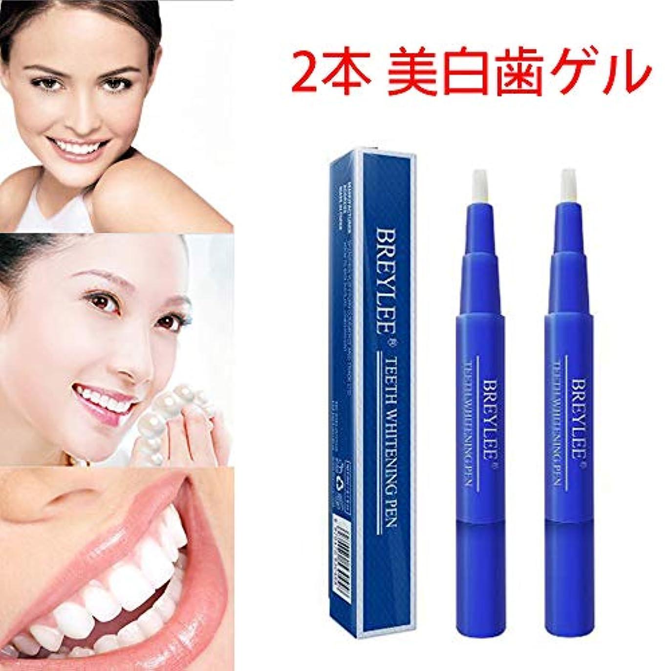 クリーム同様にひばり美白歯ゲル 歯 ホワイトニングペン ホワイトニングペン 歯ブラシ 輝く笑顔 口臭防止 歯周病防止 2本