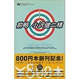 前略 小沢健二様 (\800本 (1))