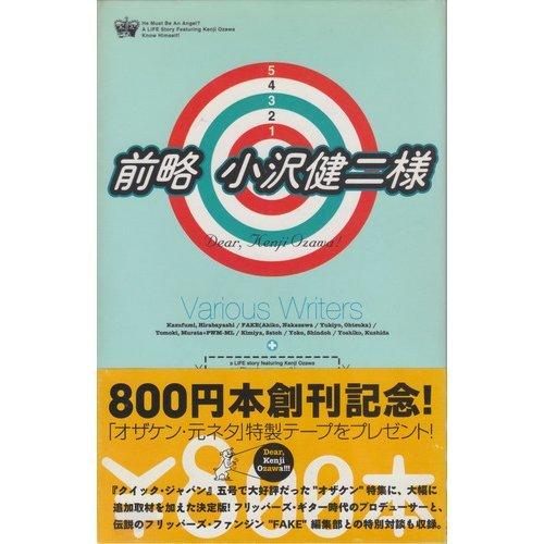 前略 小沢健二様 (\800本 (1))の詳細を見る