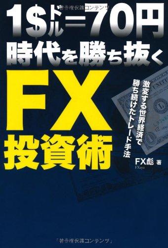 1ドル70円時代を勝ち抜くFX投資術〜激変する世界経済で勝ち続けたトレード手法〜
