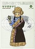 世界の果てでも漫画描き 3(チベット編) (集英社クリエイティブコミックス)
