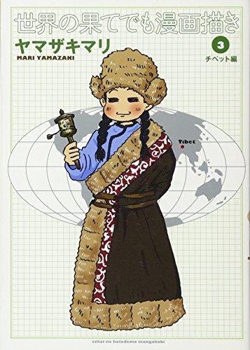 世界の果てでも漫画描き 3(チベット編) (集英社クリエイティブコミックス)の詳細を見る