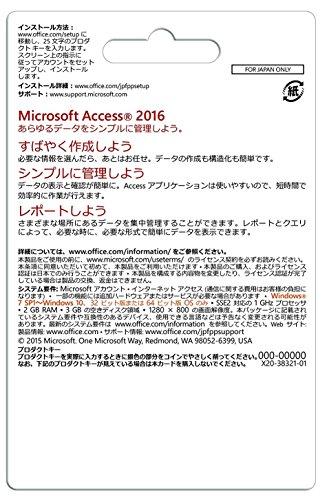 Мicrosoft Access 2016 (最新) カード版 Win対応