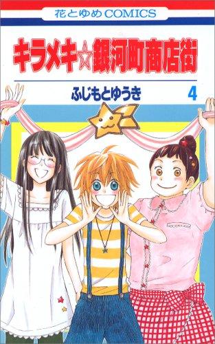 キラメキ☆銀河町商店街 第4巻 (花とゆめCOMICS)の詳細を見る