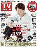 週刊TVガイド(関東版) 2019年 6/21 号 [雑誌]