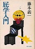 屁学入門 (1980年) (角川文庫)