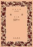 杜詩 第8冊 (岩波文庫 赤 4-8)