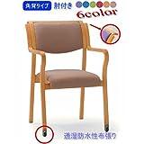 介護用 椅子 MW-312 布張り 2脚セット 人気の肘付き 持ち手付き キャスタータイプ 福祉用 木製チェア ライトブラウンLBR
