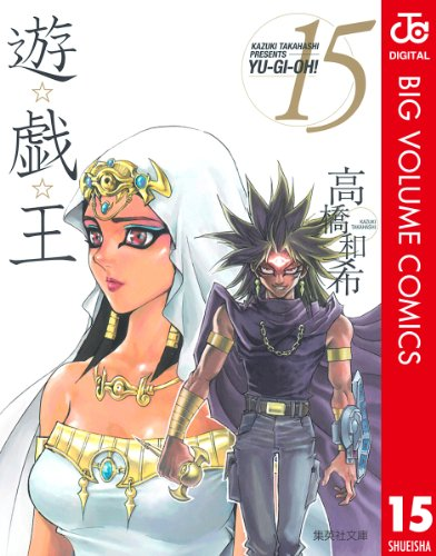 遊☆戯☆王 モノクロ版 15 (ジャンプコミックスDIGITAL)