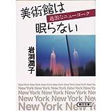 美術館は眠らない―過激なニューヨーク (朝日文庫)