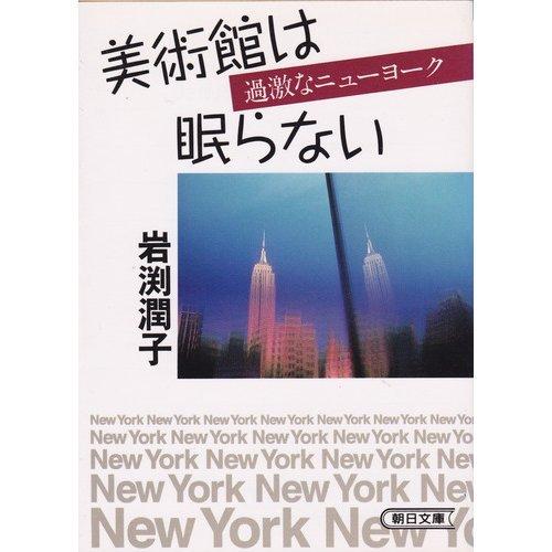 美術館は眠らない―過激なニューヨーク (朝日文庫)の詳細を見る