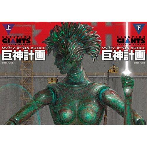 巨神計画 文庫 (上)(下)セット