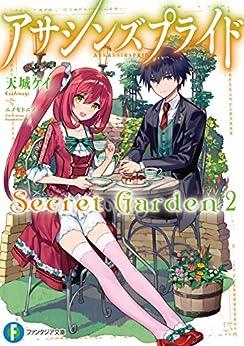 [天城ケイ] アサシンズプライド 第01-12巻 + Secret Garden 1-2