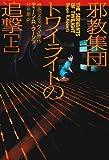 邪教集団トワイライトの追撃〈上〉 (扶桑社ミステリー) 画像