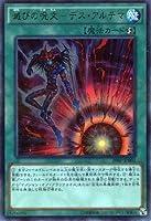 【シングルカード】20AP)滅びの呪文-デス・アルテマ/魔法/ウルトラ(パラレル)/20AP-JP002