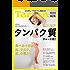 Tarzan特別編集 ≪新装版≫足りないヒトの……タンパク質チャージ術!