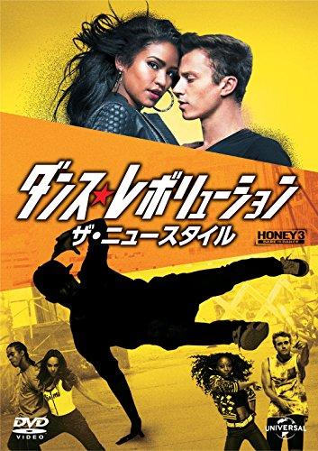 ダンス・レボリューション ザ・ニュースタイル [DVD]