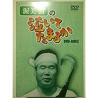 渥美清の泣いてたまるか DVD-BOX3