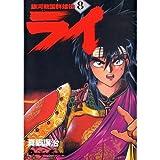 銀河戦国群雄伝ライ (8) (Dengeki comics EX)