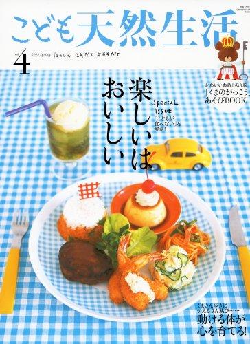 こども天然生活 vol.4 特集:楽しいはおいしい 「くまのがっこう」あそびbook (CHIKYU-MARU MOOK 別冊天然生活)の詳細を見る