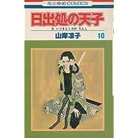 日出処の天子 (第10巻) (花とゆめCOMICS)
