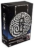 黒い太陽DVD-BOXディレクターズカット版
