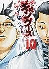 ギャングース 第10巻