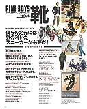 FINEBOYS+plus 靴 vol.13 [僕らの足元には気の利いたスニーカーが必要だ!] (HINODE MOOK 558) 画像