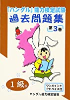 「ハングル」能力検定試験過去問題集〈1級〉 第3巻 (3) (CD付)