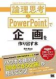 論理思考×PowerPointで企画を作り出す本