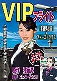 VIPフライト 客室乗務員×Fクラス ストラトプス/妄想族 [DVD]