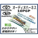 【TOYOTA/トヨタ】 オーディオハーネス10P6P カプラー 配線配電図付き カーオーディオ 取り付けキット 社外品オーディオナビ・ナビ取り付けに  /O1