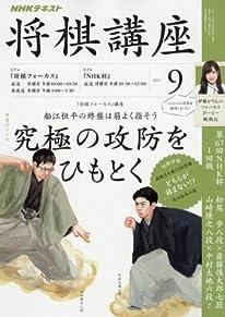 NHK将棋講座 2017年9月号 [雑誌] (NHKテキスト)