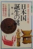 日本国誕生の謎―卑弥呼~神武天皇までを解明! この銅鏡の絵は何を物語るか?! (1978年)