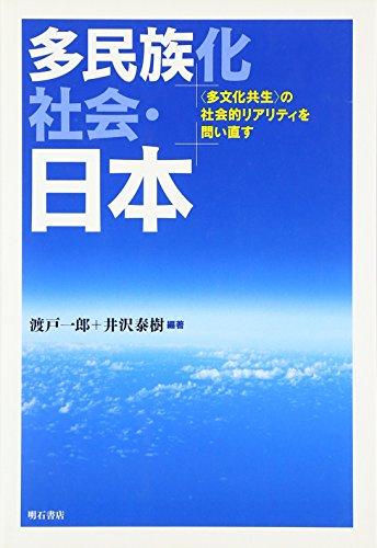 多民族化社会・日本の詳細を見る