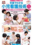 写真でわかる小児看護技術 改訂第3版: 小児看護に必要な臨床技術を中心に (写真でわかるシリーズ)
