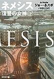 ネメシス 復讐の女神 下 (集英社文庫)