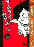 サムライカアサン【期間限定無料】 1 (クイーンズコミックスDIGITAL)