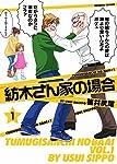 紡木さん家の場合 1 (バンブーコミックス)