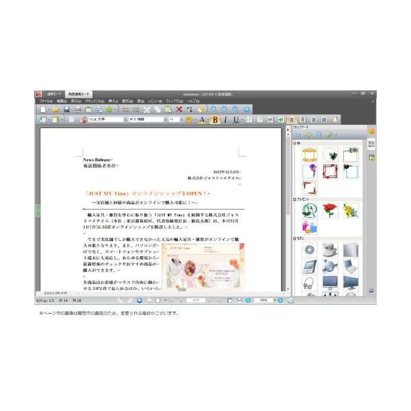 JUST PDF 3 [作成・高度編集・データ...の紹介画像2